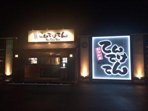 006_tentekeoyama450-1