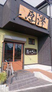 007_atuzawa450-2jpg