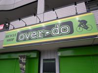 overdotokorozawa200.2